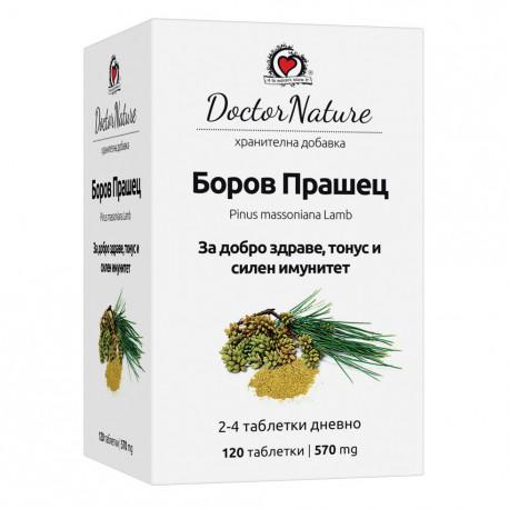 Боров прашец - 120 таблетки